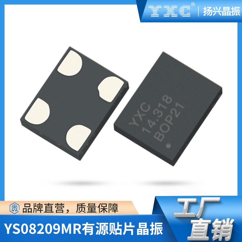 YSO8209MR有源晶振100MHZ�N片可�程硅晶�w