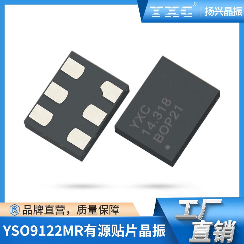 YSO9122MR有源晶振250MHZ可�程差分晶�w