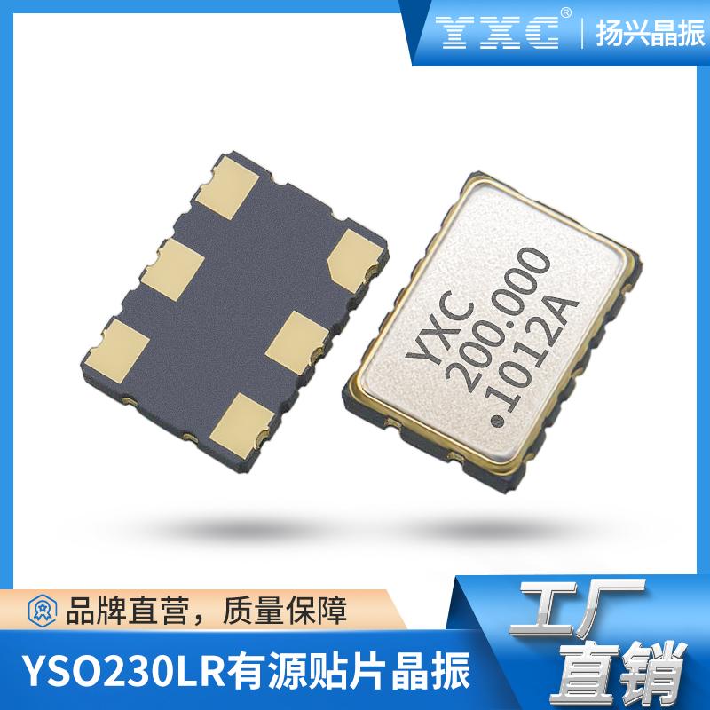 YSO230LR石英�N片晶振100MHZ可�程振�器