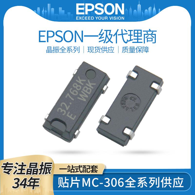 MC-306�r��N片晶振32.768khz�o源�燮丈�
