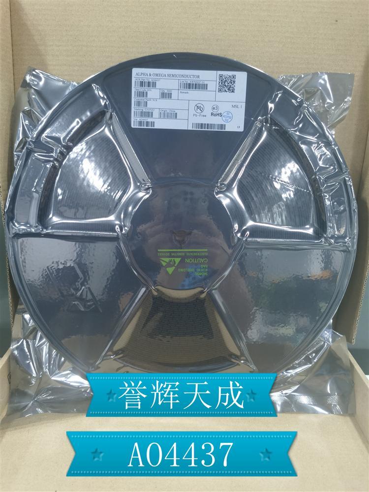 供应AO4437  VBsemi(台湾微碧)