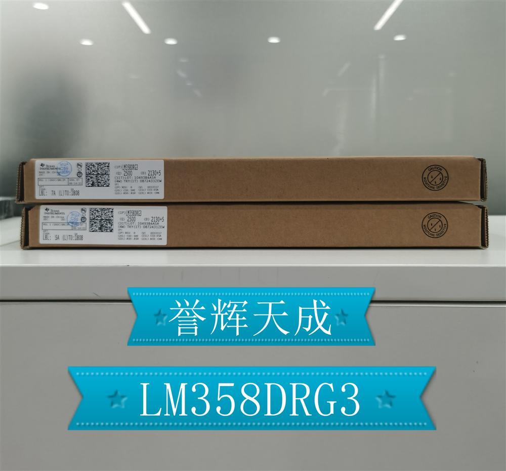 供应LM358DRG3 TI(德州仪器)