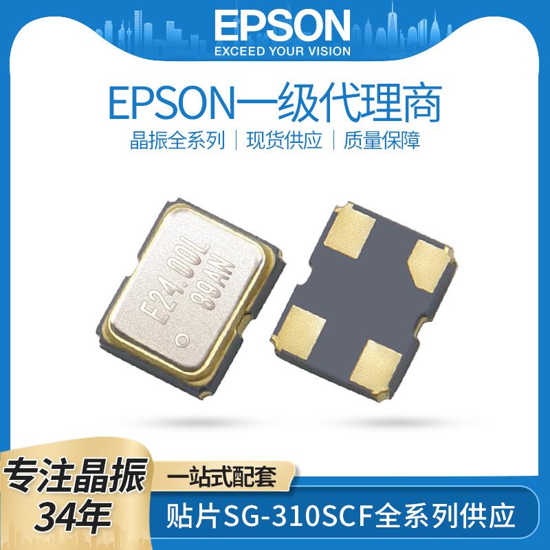 SG-310SCF有源�N片晶振16MHZ�燮丈�振�器