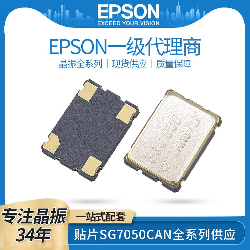 SG7050CAN�燮丈��N片晶振27MHZ有源振�器