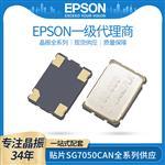 SG7050CAN爱普生贴片晶振27MHZ有源振荡器