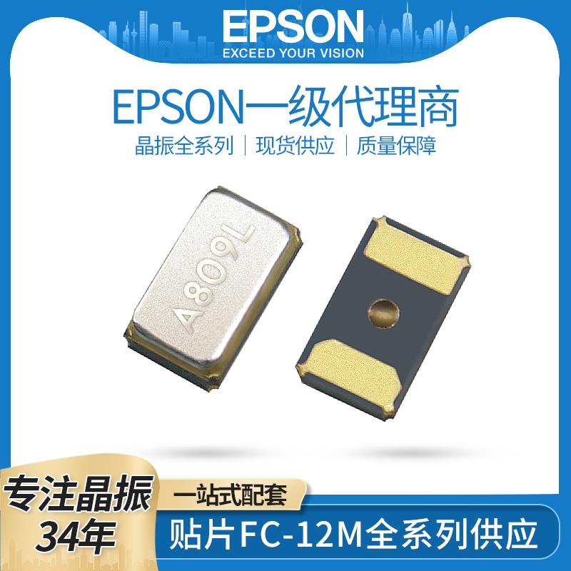 FC-12M�N片�r�晶振32.768khz�{牙�C振器