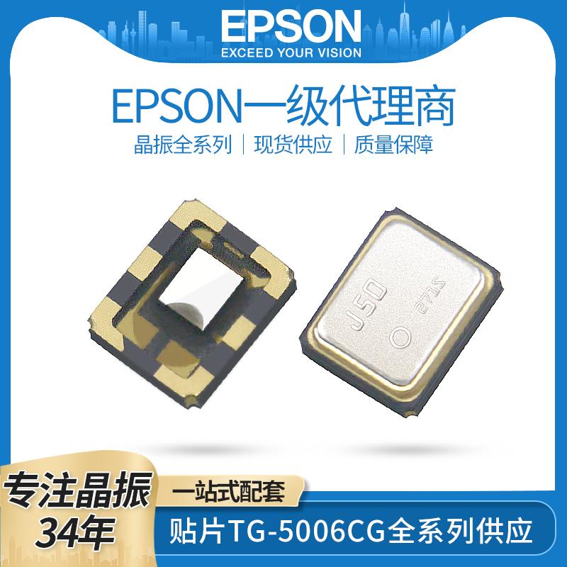 TG-5006CG�N片�匮a晶振26MHZ�嚎刂C振器