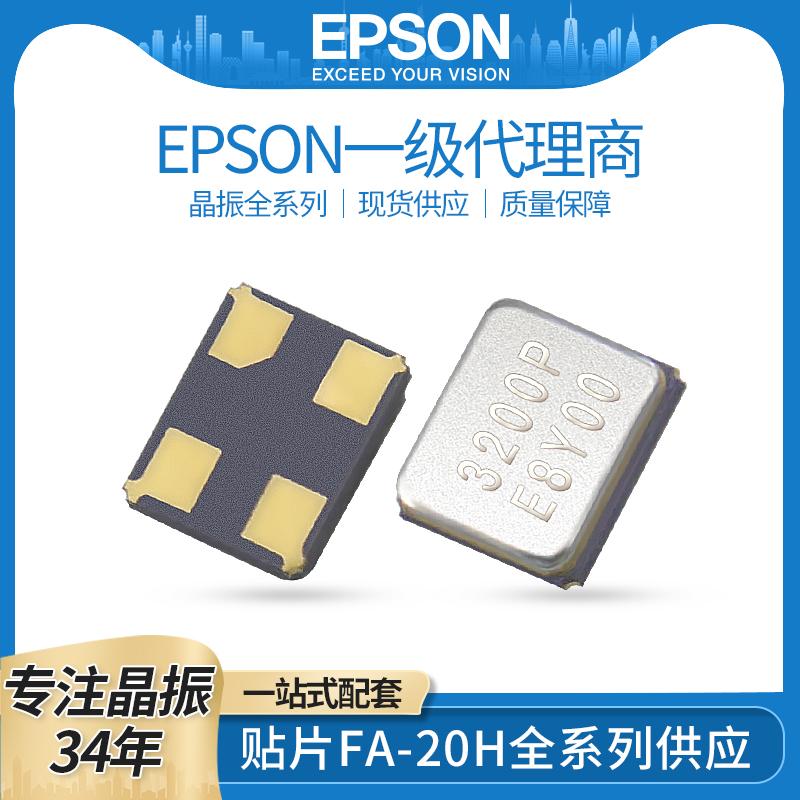 FA-20H�N片SMD�o源晶振32MHZ晶�w振�器
