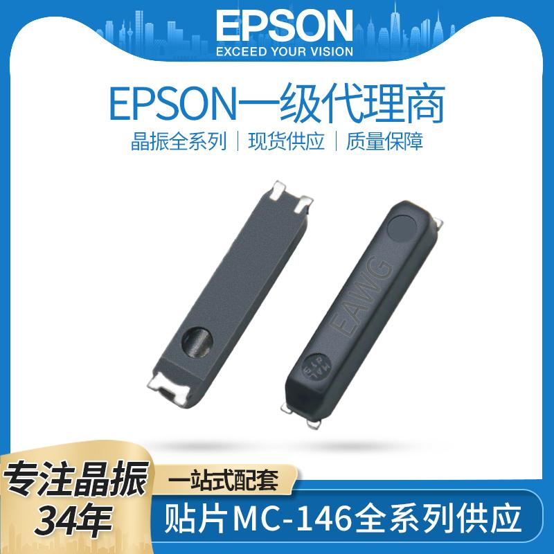 MC-146�o源�N片晶振32.768khz�r��C振器