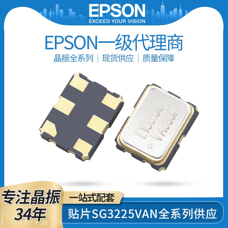 SG3225VAN有源晶振3225�燮丈�125MHZ晶�w