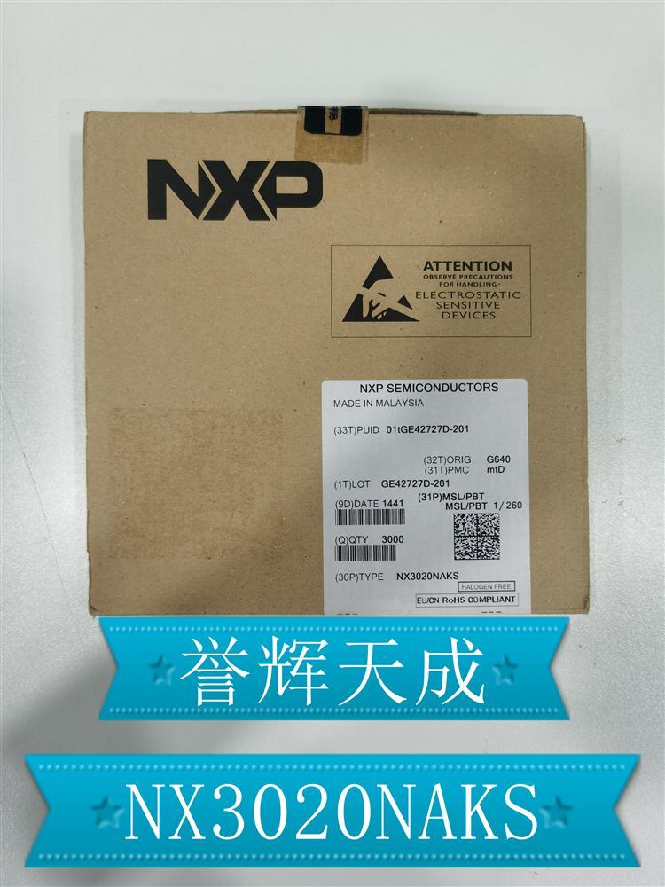 供应NX3020NAKS Nexperia(安世)