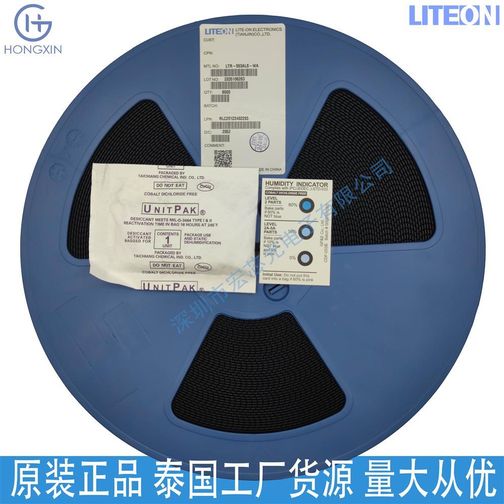 LTR-553ALS-01光宝环境光亮度和距离感应传感器 室内发射器和探测器