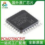 PCM2706CPJT