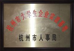 杭州市大学生企业实训基地